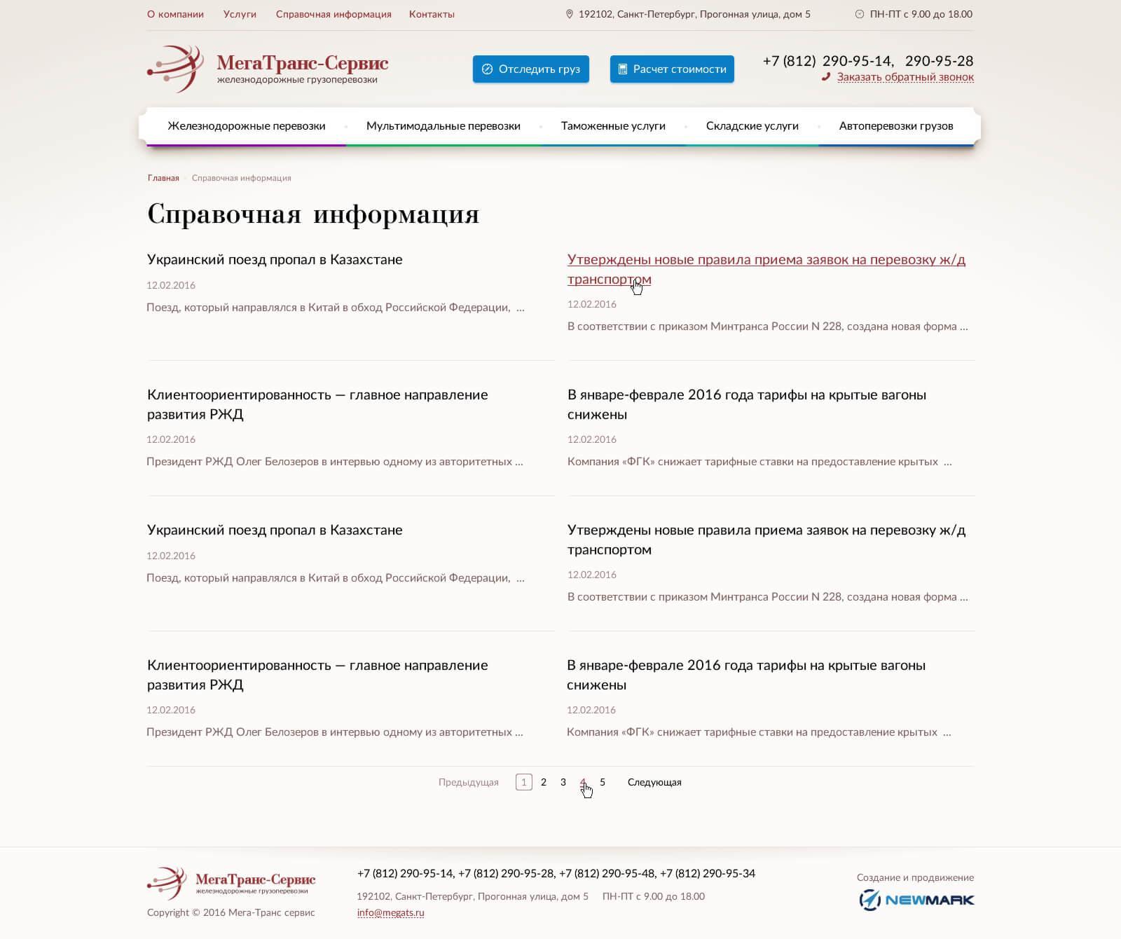 otsledit-gruz-meydzhik-trans