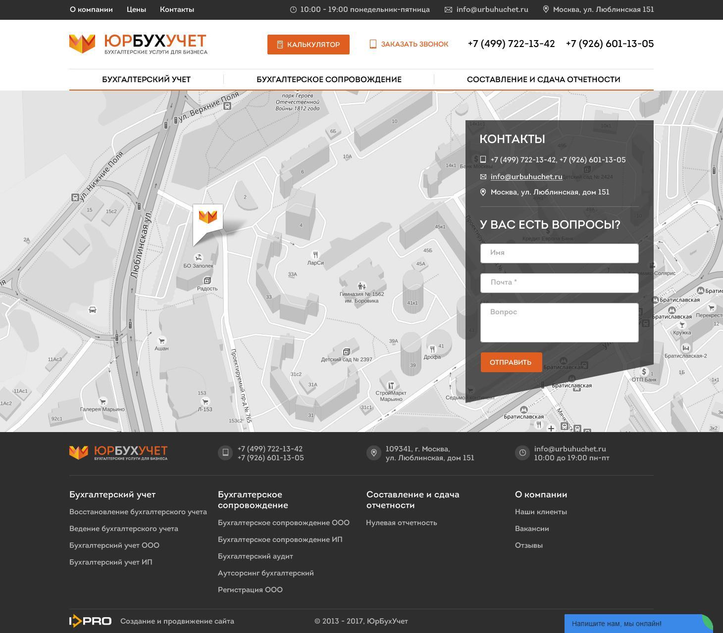 Бухгалтерские услуги на братиславской ведение ип на усн и енвд в одной бухгалтерии